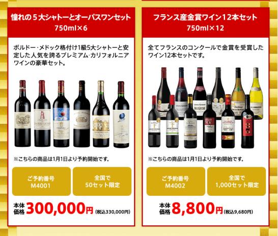 AEON de WINEの初売りワインセット