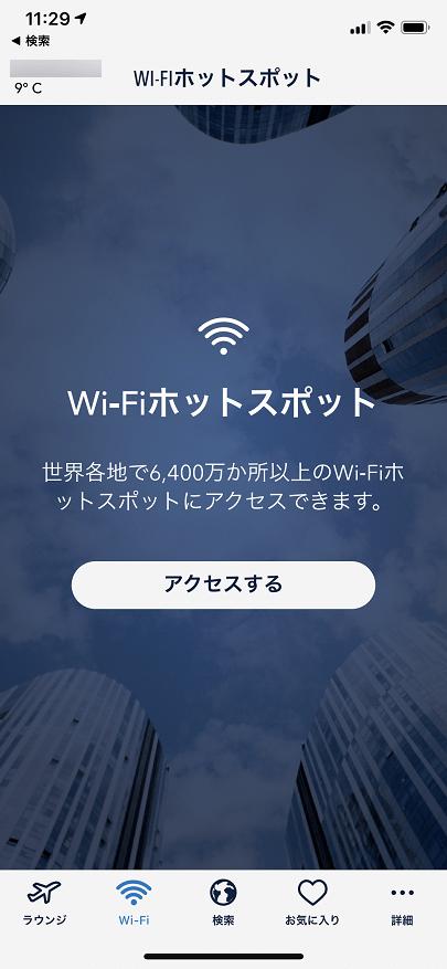 Diners Club(Wi-Fiホットスポット)