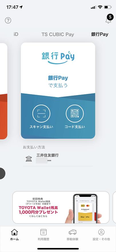 TOYOTA Walletの銀行ペイ