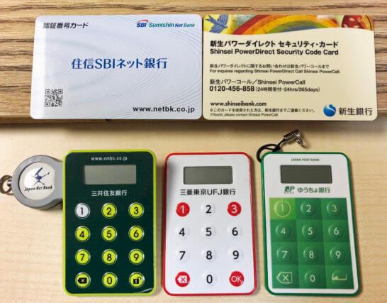 オンラインバンキング(ネット銀行)のワンタイムパスワード機