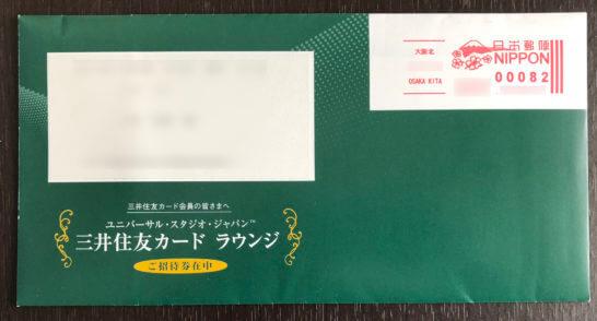 USJの三井住友カード ラウンジ ご招待券の封筒
