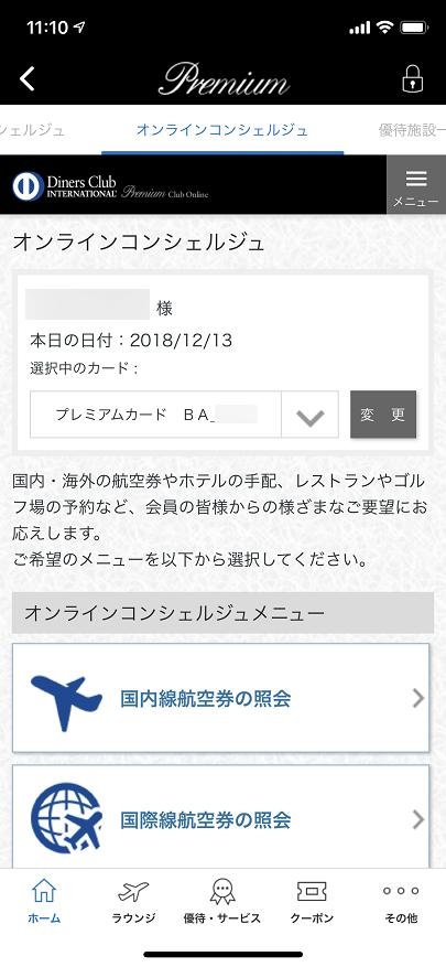 ダイナースクラブ公式アプリ(オンラインコンシェルジュ画面)