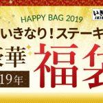 いきなりステーキの福袋