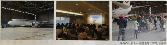 JALカード航空教室(羽田空港)の様子