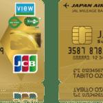 ビューゴールドプラスカードとJALカードSuica CLUB-Aゴールドカード