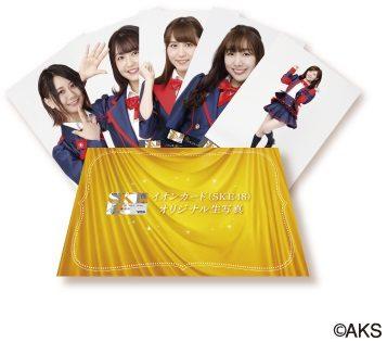 イオンカード(SKE48)オリジナル生写真