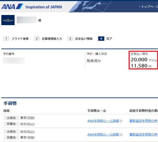 ANA国際線エコノミークラス特典航空券の発行履歴
