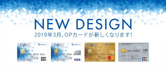 OPクレジットの新デザイン