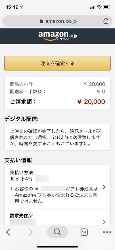 Amazonの注文内容確認画面(スマホ)