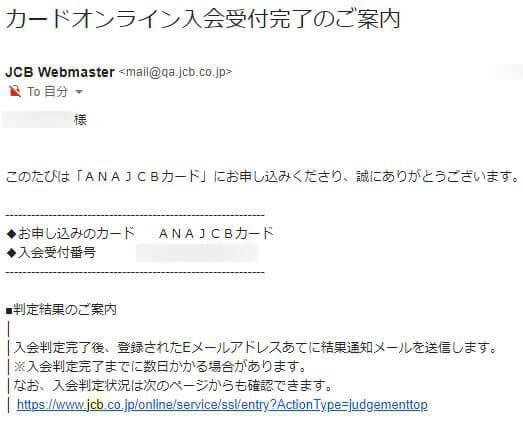 ANA JCBのカードオンライン入会受付完了の案内メール