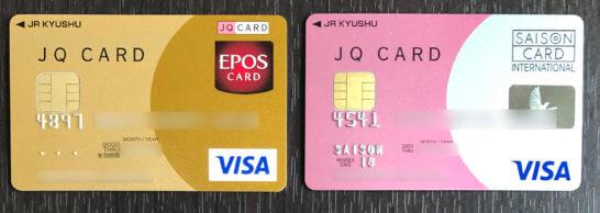 JQ CARD エポスゴールドとJQ CARD セゾン