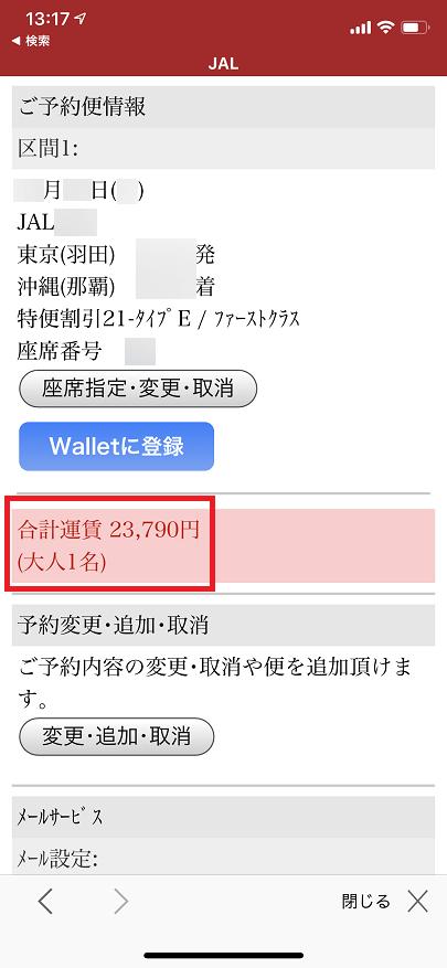 JAL国内線ファーストクラスの予約内容