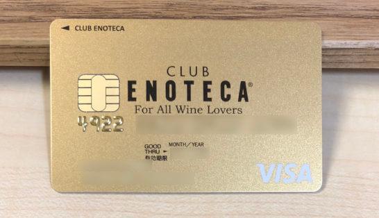CLUB ENOTECA ゴールドカード