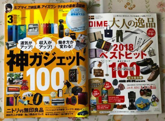 DIME(ダイム)2019年3月号の本体と付録