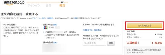 Amazonの注文内容確認画面