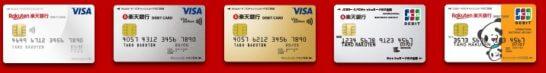 楽天銀行デビットカードの種類