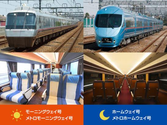 小田急電鉄のモーニングウェイ号・メトロホームウェイ号