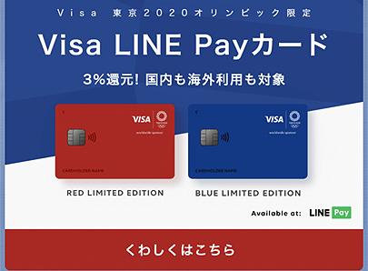 Visa LINE Payカードの限定デザイン