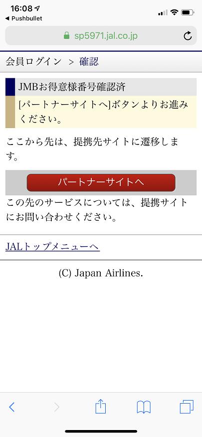 JALマイレージモールのログイン画面