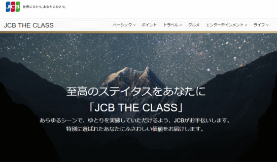 JCB THE CLASSのベネフィットガイドWeb版