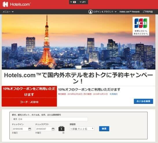 Hotels.comのJCBカード会員専用サイト