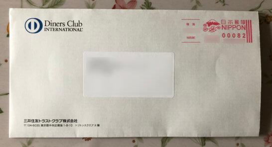 すきやばし次郎 会食会の当選案内の郵便物