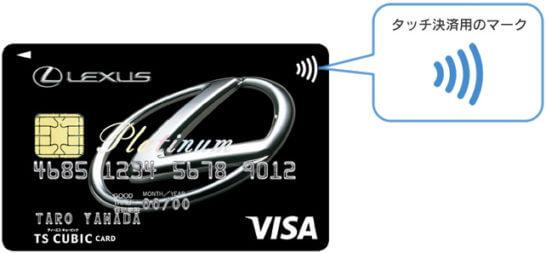 レクサスカード(Visaのタッチ決済)