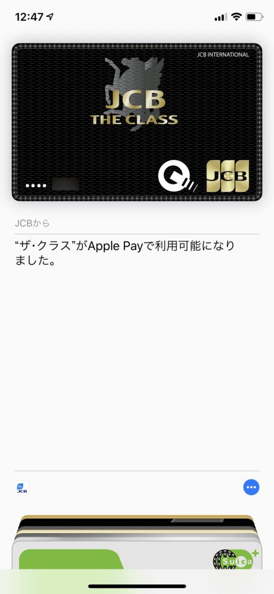 Apple PayのJCBザ・クラスの認証完了画面