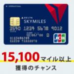 デルタ スカイマイルJCBカードの入会キャンペーン