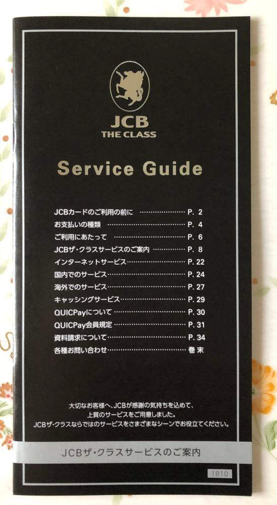 JCB THE CLASSサービスのご案内
