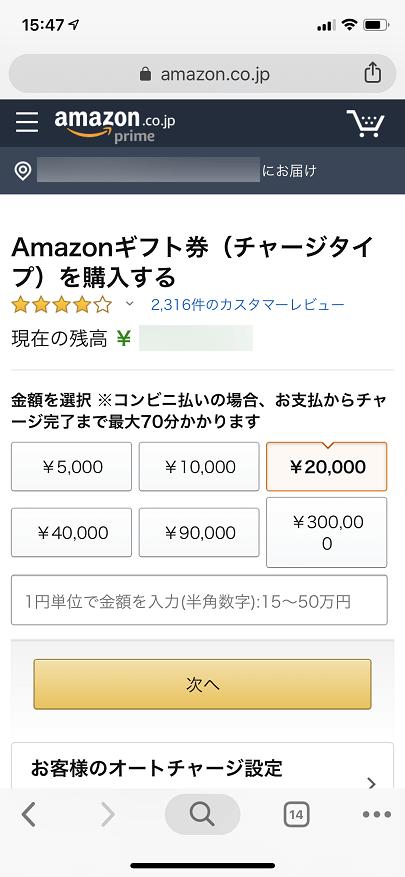 Amazonギフト券(チャージタイプ)の購入画面(スマホ)