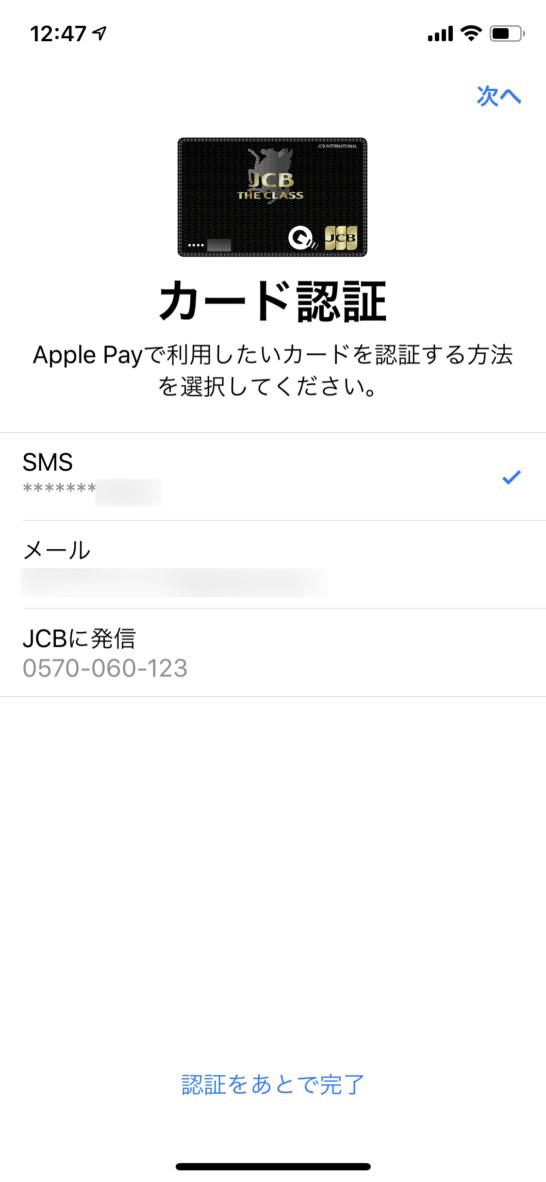 Apple PayのJCBザ・クラスの認証画面
