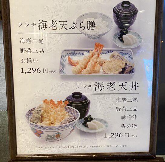 ルミネの天ぷら屋さんのランチ