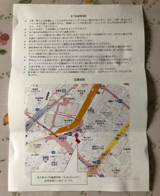 すきやばし次郎 会食会の会場までの案内地図