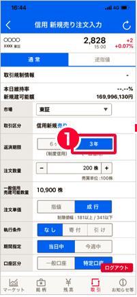 SMBC日興証券の一般信用売りの画面(スマホ)