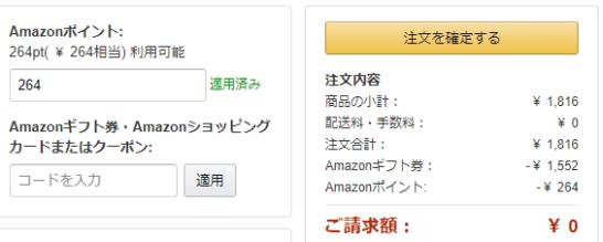 AmazonポイントとAmazonギフト券の併用画面