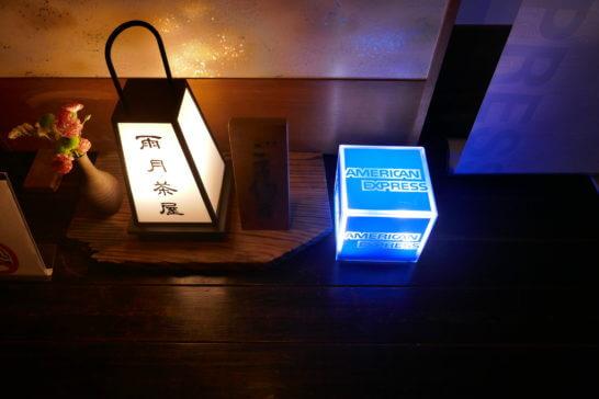 醍醐寺の雨月茶屋とアメックスのロゴ (2)