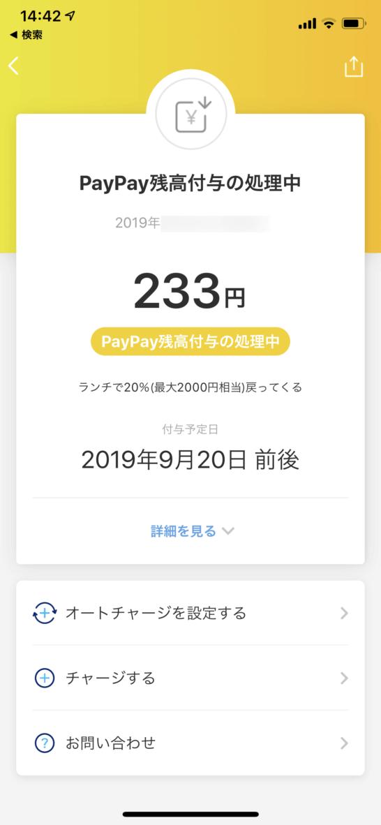 ワクワクペイペイキャンペーンの還元 (PayPay残高払い)