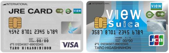 JRE CARDと「ビュー・スイカ」カード