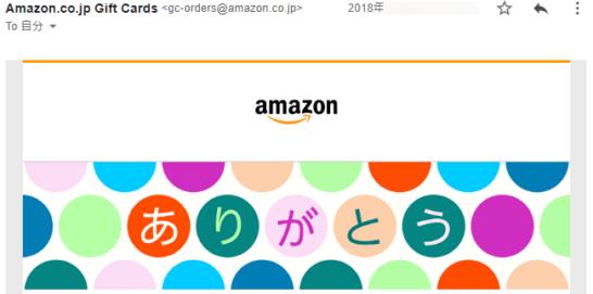 Amazonギフト券の感謝メッセージ