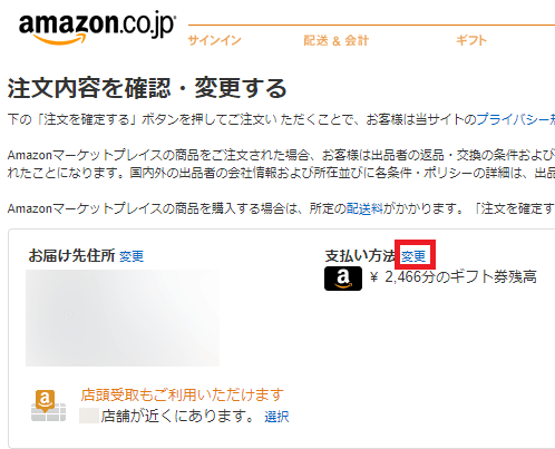 Amazonの注文内容の確認・変更画面