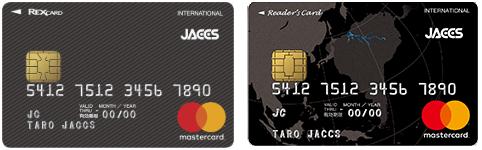 REXカードとリーダーズカード
