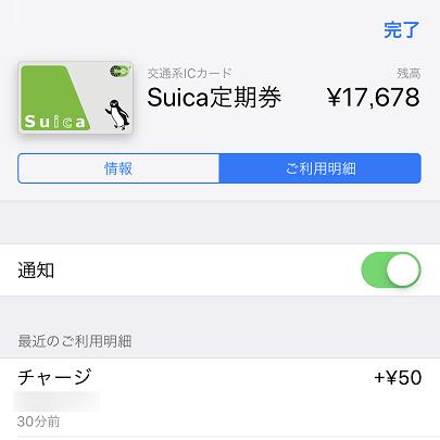 Apple PayのSuica定期券画面