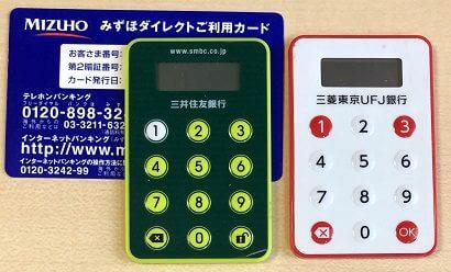 銀行のワンタイムパスワード機・カード