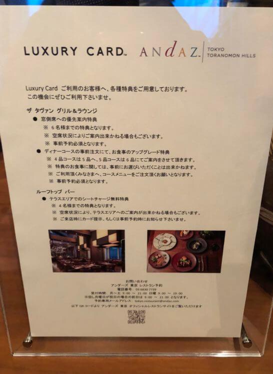 ラグジュアリーカードのアンダーズ東京での特典