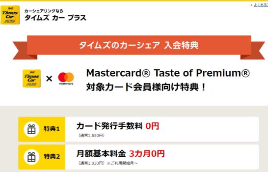 Mastercard Taste of Premium カーシェアリング