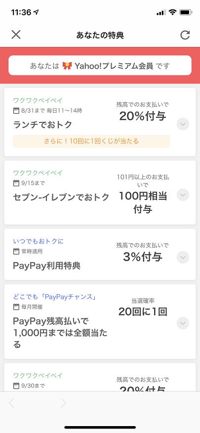 PayPayのキャンペーン情報一覧画面