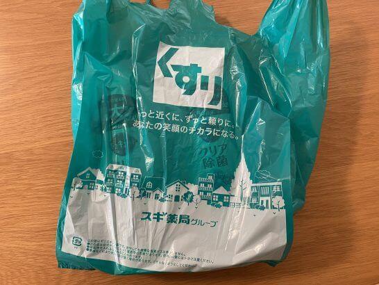 スギ薬局の袋