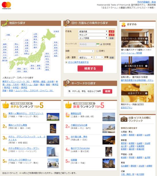 Mastercard Taste of Premium 国内高級ホテル・高級旅館