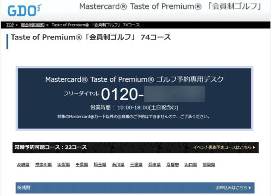 Taste of Premium「会員制ゴルフ」